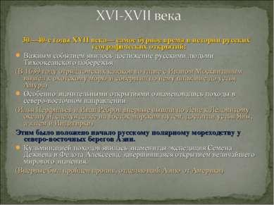 30—40-е годы XVII века— самое бурное время в истории русских географических о...