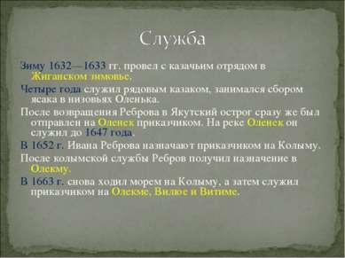 Зиму 1632—1633 гг. провел с казачьим отрядом в Жиганском зимовье. Четыре года...