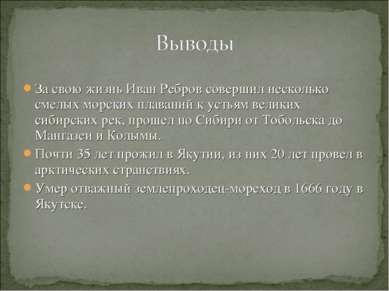 За свою жизнь Иван Ребров совершил несколько смелых морских плаваний к устьям...