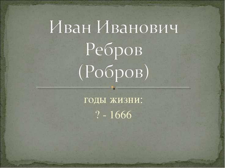годы жизни: ? - 1666