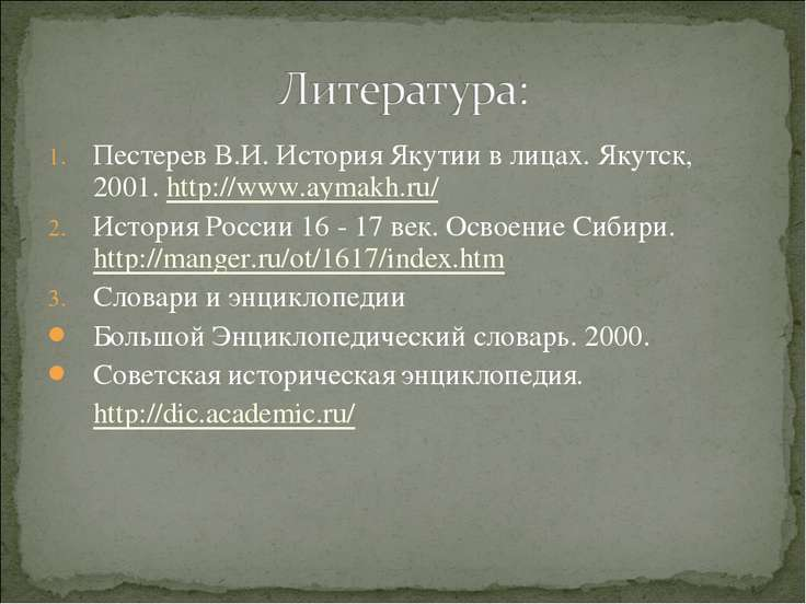 Пестерев В.И. История Якутии в лицах. Якутск, 2001. http://www.aymakh.ru/ Ист...