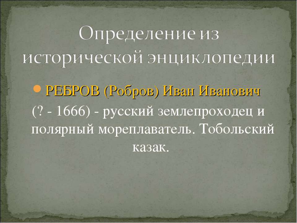 РЕБРОВ (Робров) Иван Иванович (? - 1666) - русский землепроходец и полярный м...