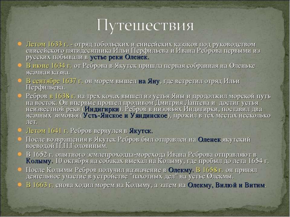 Летом 1633 г. - отряд тобольских и енисейских казаков под руководством енисей...