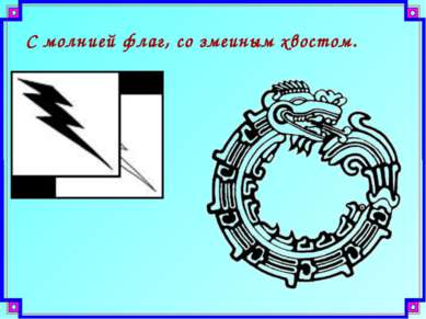 С молнией флаг, со змеиным хвостом.