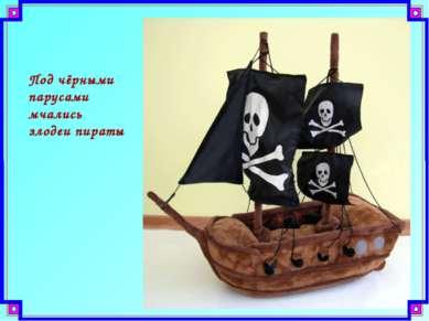 Под чёрными парусами мчались злодеи пираты