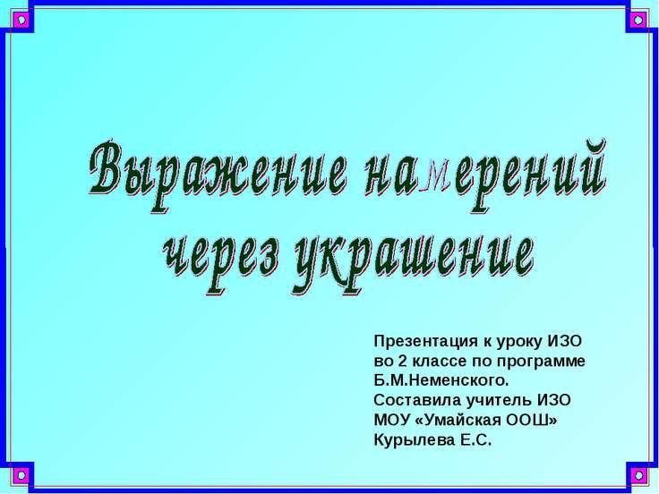 Презентация к уроку ИЗО во 2 классе по программе Б.М.Неменского. Составила уч...