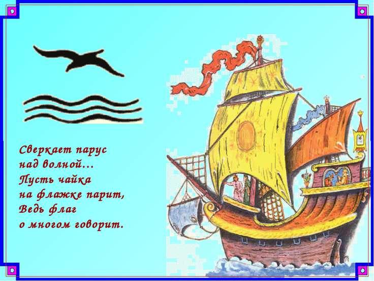 Сверкает парус над волной… Пусть чайка на флажке парит, Ведь флаг о многом го...