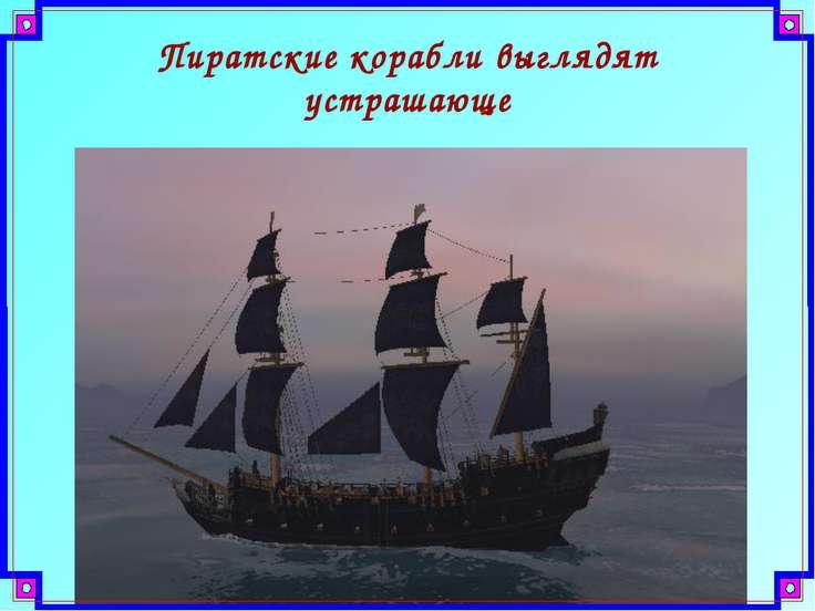 Пиратские корабли выглядят устрашающе