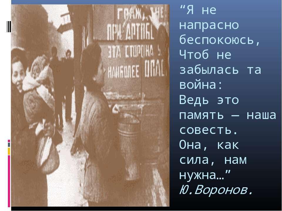 """""""Я не напрасно беспокоюсь, Чтоб не забылась та война: Ведь это память — наша ..."""