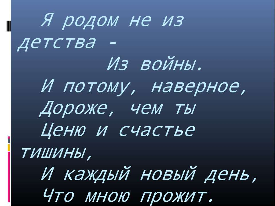 Я родом не из детства - Из войны. И потому, наверное, Дороже, чем ты Ценю и с...