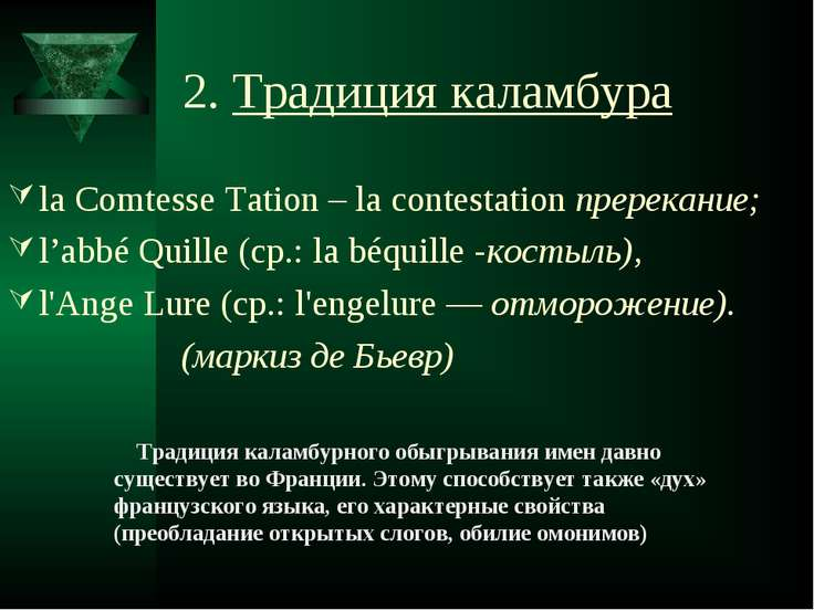 2. Традиция каламбура la Comtesse Tation – la contestation пререкание; l'аbbé...