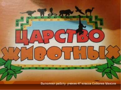 В Выполнил работу ученик 4Г класса Соболев Максим