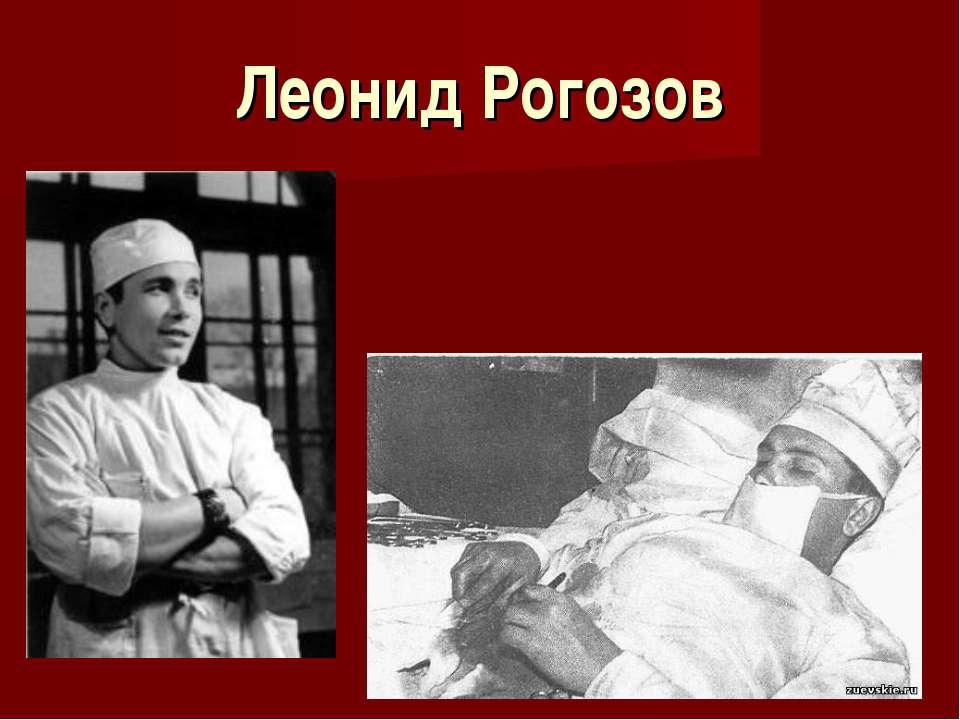 Леонид Рогозов