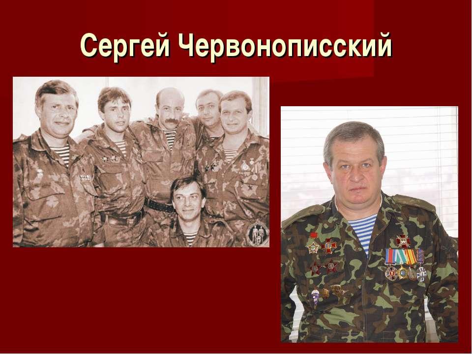 Сергей Червонописский