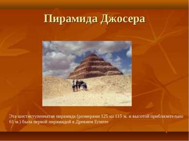 Пирамида Джосера Эта шестиступенчатая пирамида (размерами 125 на 115 м. и выс...