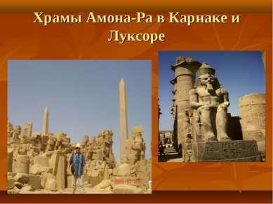Храмы Амона-Ра в Карнаке и Луксоре