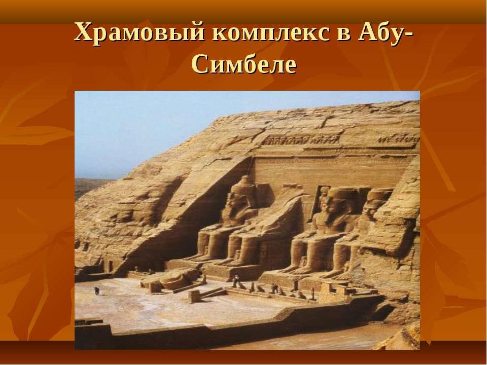 Храмовый комплекс в Абу-Симбеле