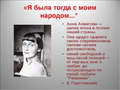 """«Я была тогда с моим народом..."""" Анна Ахматова — целая эпоха в поэзии нашей с..."""