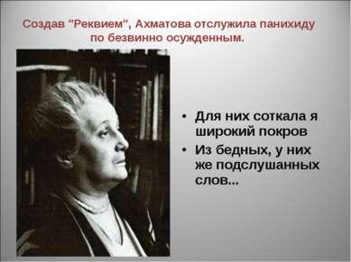 """Создав """"Реквием"""", Ахматова отслужила панихиду по безвинно осужденным. Для них..."""