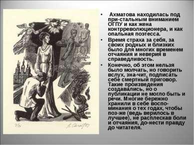 Ахматова находилась под при-стальным вниманием ОГПУ и как жена контрреволюцио...