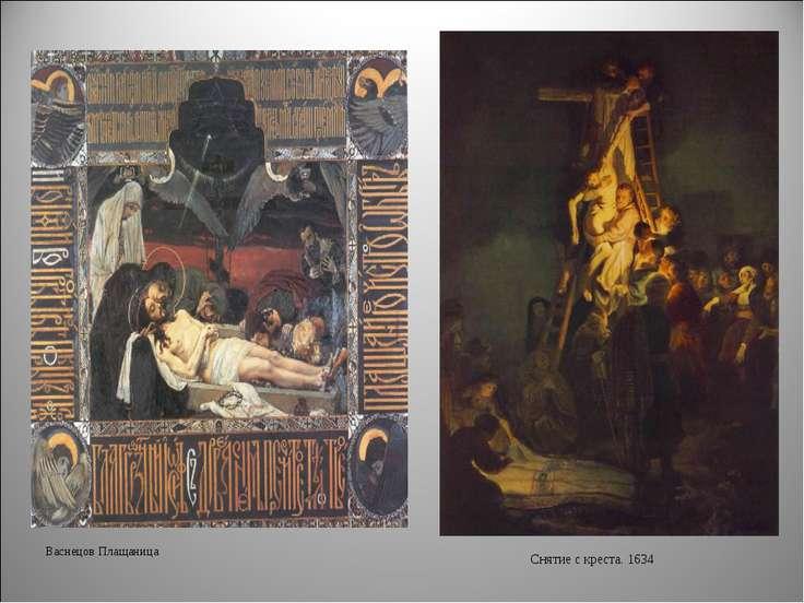 Васнецов Плащаница Снятие с креста. 1634