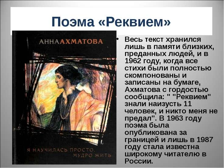 Поэма «Реквием» Весь текст хранился лишь в памяти близких, преданных людей, и...