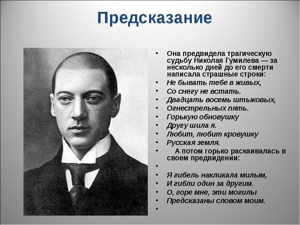 Предсказание Она предвидела трагическую судьбу Николая Гумилева — за нескольк...