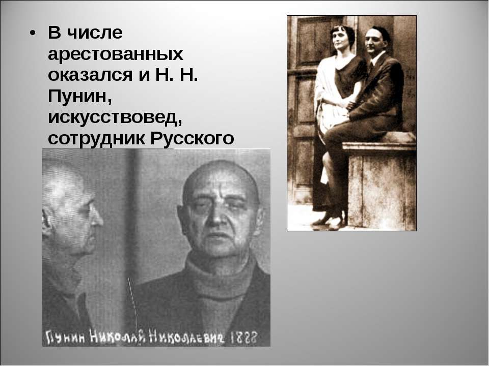 В числе арестованных оказался и Н. Н. Пунин, искусствовед, сотрудник Русского...