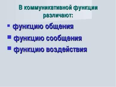 В коммуникативной функции различают: функцию общения функцию сообщения функци...