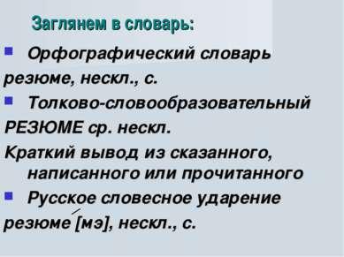 Орфографический словарь резюме, нескл., с. Толково-словообразовательный РЕЗЮМ...