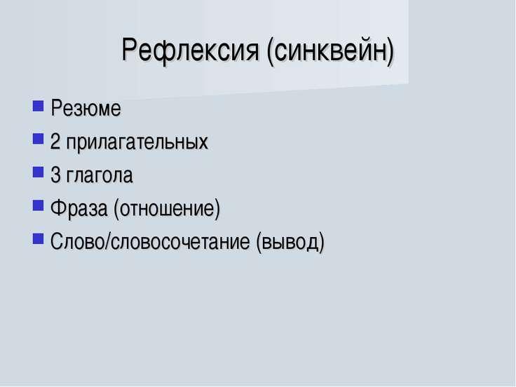 Рефлексия (синквейн) Резюме 2 прилагательных 3 глагола Фраза (отношение) Слов...