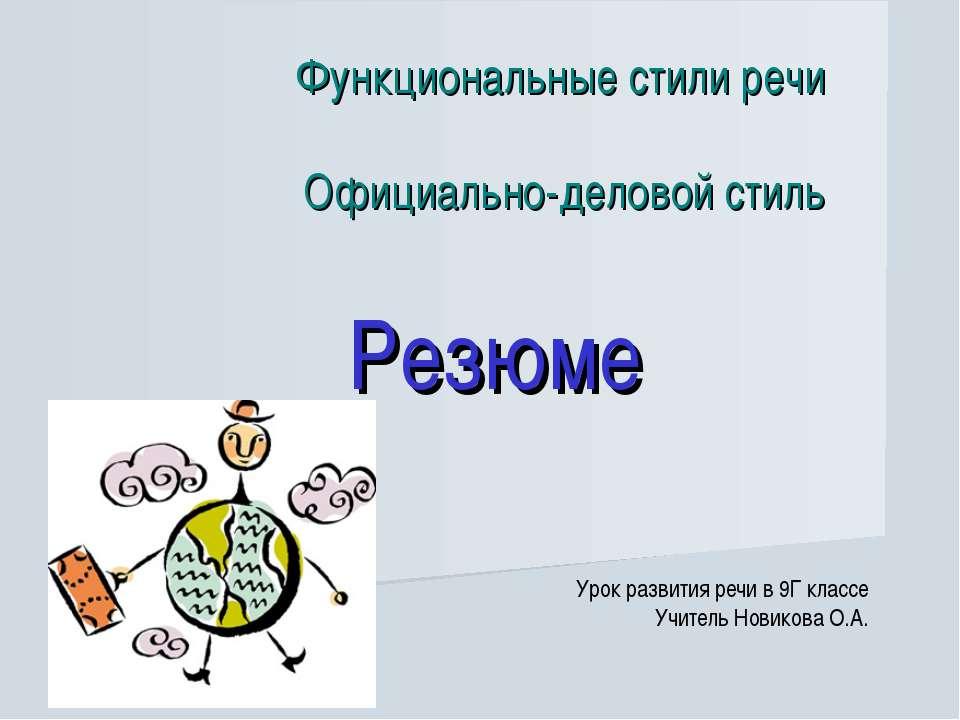 Функциональные стили речи Официально-деловой стиль Резюме Урок развития речи ...
