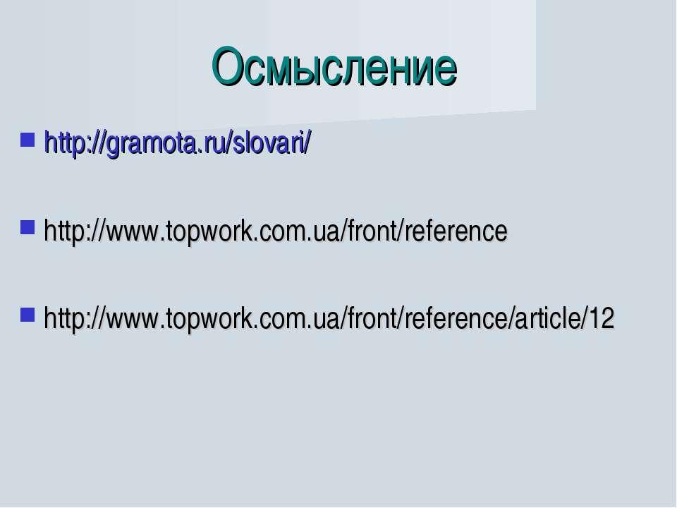 Осмысление http://gramota.ru/slovari/ http://www.topwork.com.ua/front/referen...