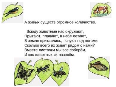 А живых существ огромное количество. Всюду животные нас окружают, Прыгают, ...