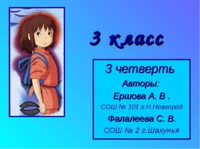 3 класс 3 четверть Авторы: Ершова А. В . СОШ № 101 г.Н.Новгород Фалалеева С. ...