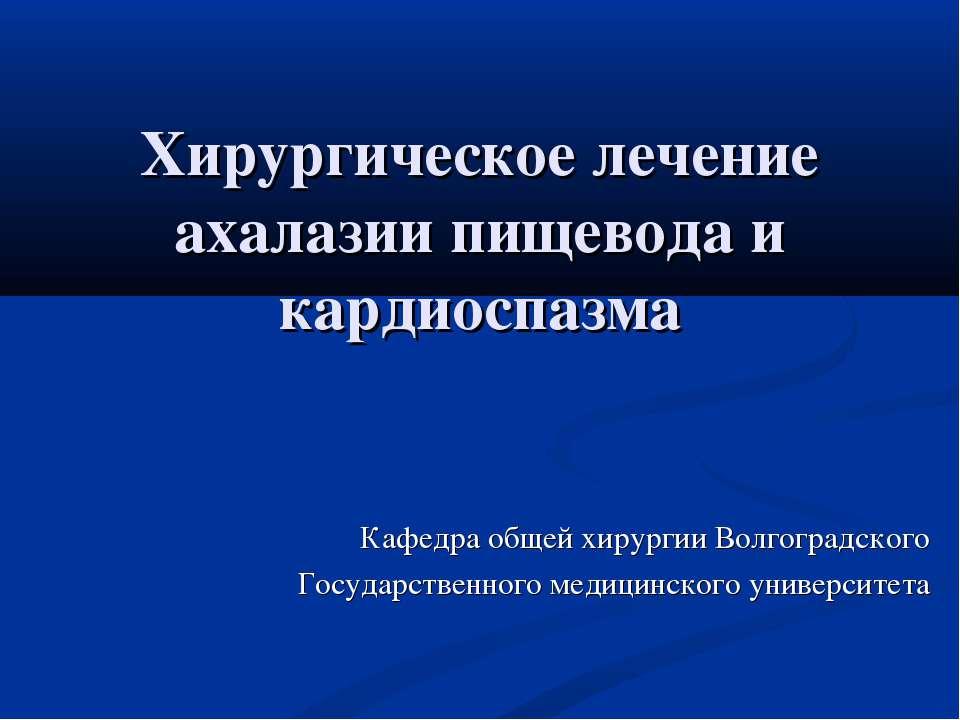 Хирургическое лечение ахалазии пищевода и кардиоспазма Кафедра общей хирургии...