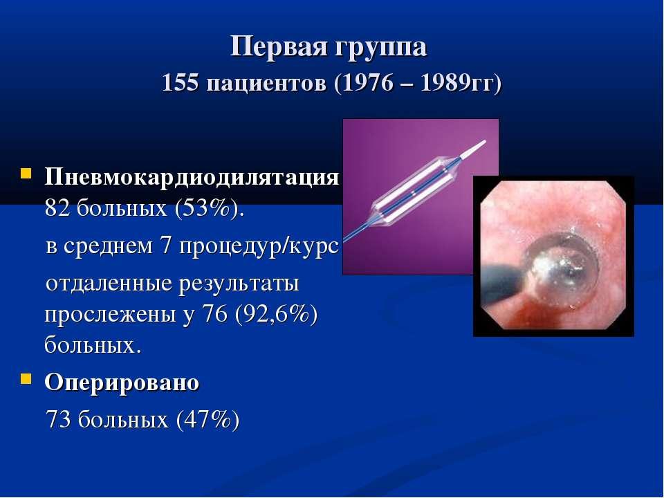 Первая группа 155 пациентов (1976 – 1989гг) Пневмокардиодилятация82 больных (...