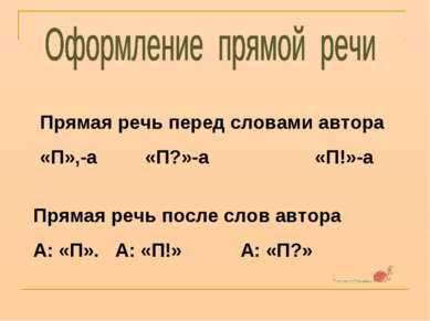 Прямая речь перед словами автора «П»,-а «П?»-а «П!»-а Прямая речь после слов ...