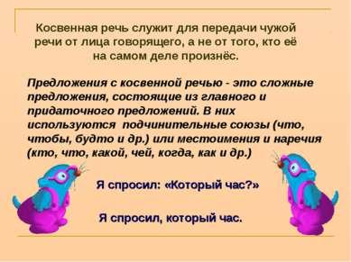 Косвенная речь служит для передачи чужой речи от лица говорящего, а не от тог...