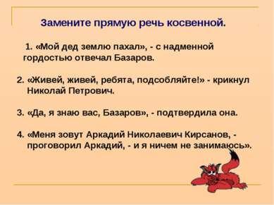 1. «Мой дед землю пахал», - с надменной гордостью отвечал Базаров. Замените п...
