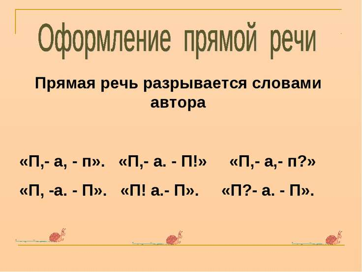 Прямая речь разрывается словами автора «П,- а, - п». «П,- а. - П!» «П,- а,- п...