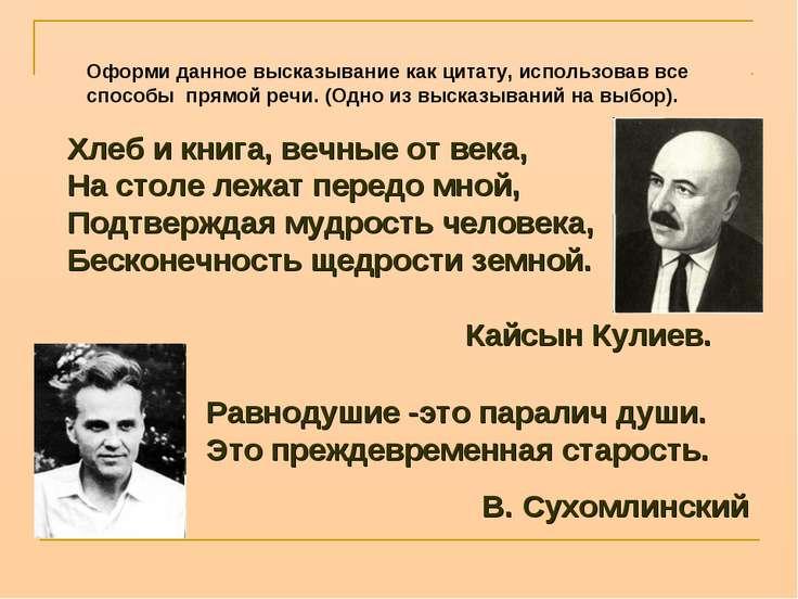 Оформи данное высказывание как цитату, использовав все способы прямой речи. (...