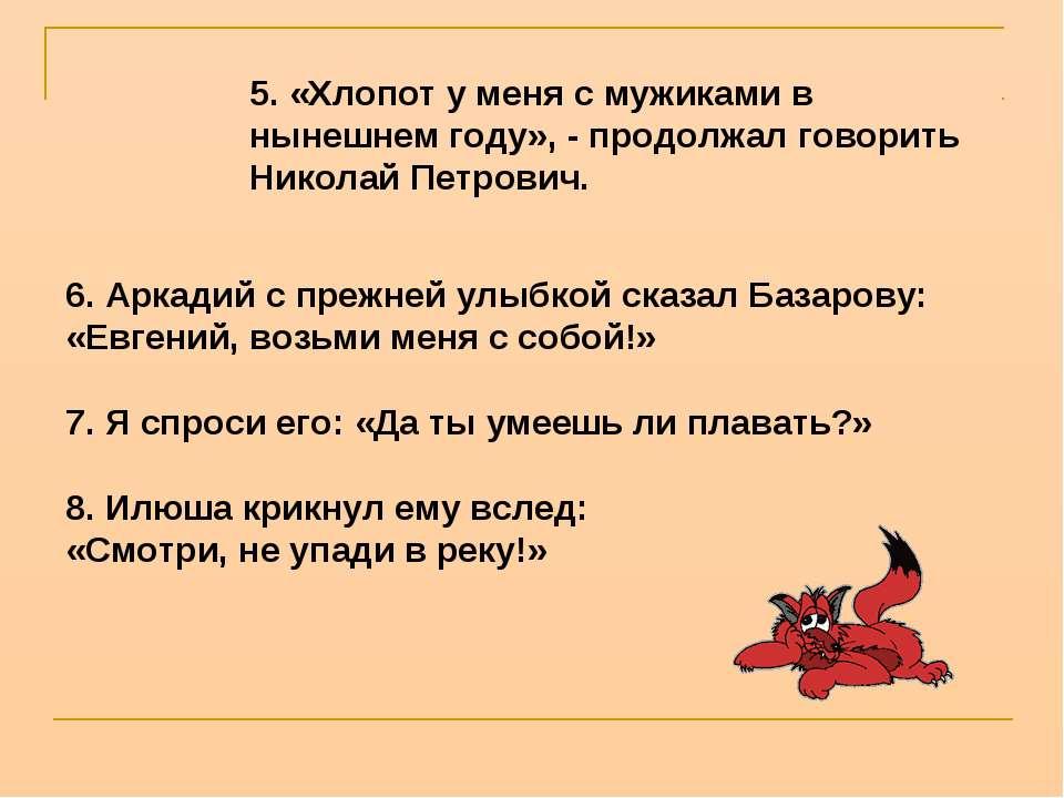 6. Аркадий с прежней улыбкой сказал Базарову: «Евгений, возьми меня с собой!»...