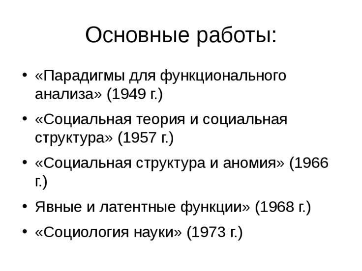 Основные работы: «Парадигмы для функционального анализа» (1949 г.) «Социальна...