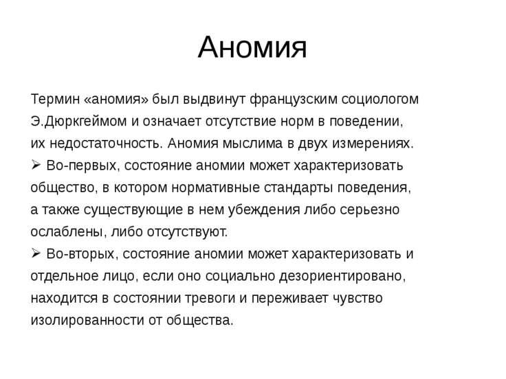 Аномия Термин «аномия» был выдвинут французским социологом Э.Дюркгеймом и озн...