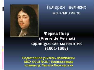 Ферма Пьер (Pierre de Fermat) французский математик (1601-1665) Галерея велик...