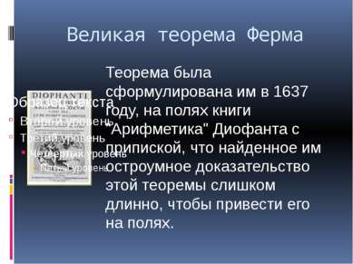 Великая теорема Ферма Теорема была сформулирована им в 1637 году, на полях кн...