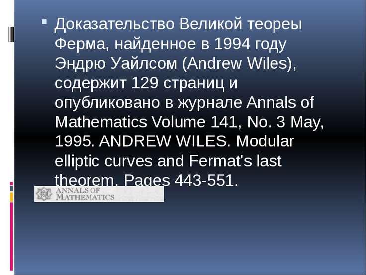 Доказательство Великой теореы Ферма, найденное в 1994 году Эндрю Уайлсом (And...