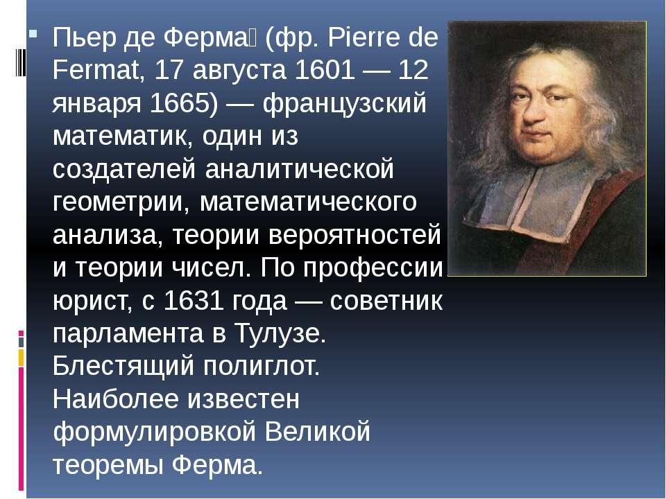 Пьер де Ферма (фр. Pierre de Fermat, 17 августа 1601 — 12 января 1665) — фран...