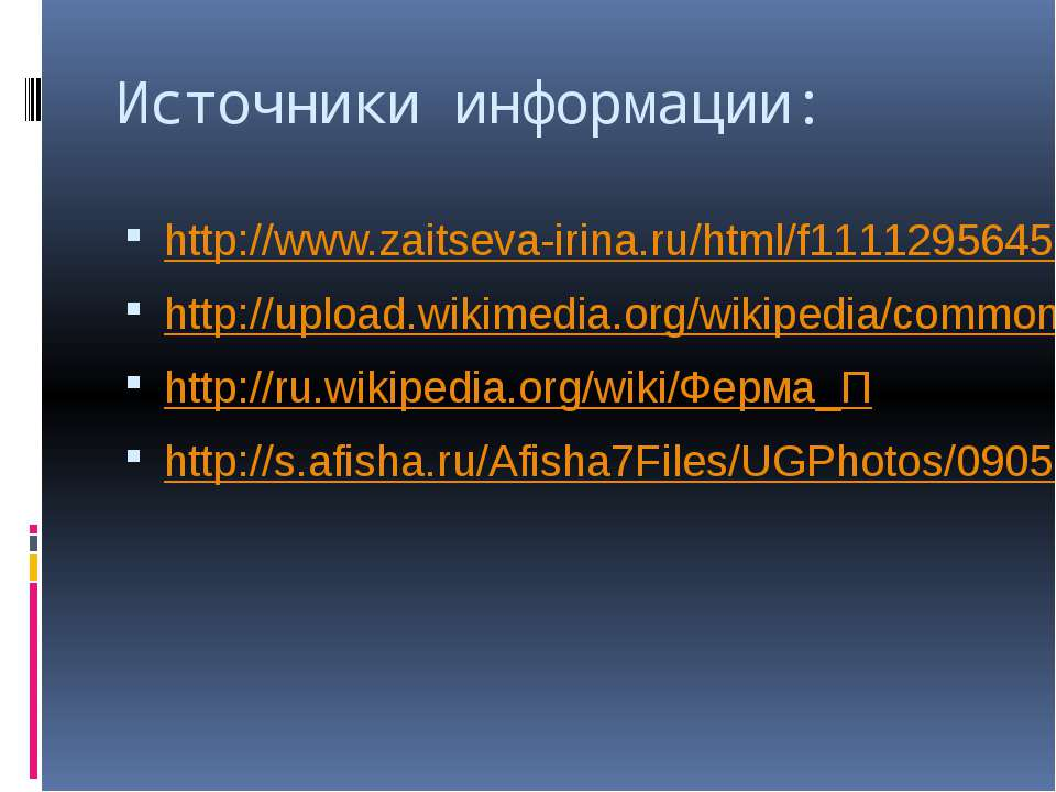 Источники информации: http://www.zaitseva-irina.ru/html/f1111295645.html http...